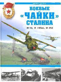 """Боевые """"чайки"""" Сталина"""