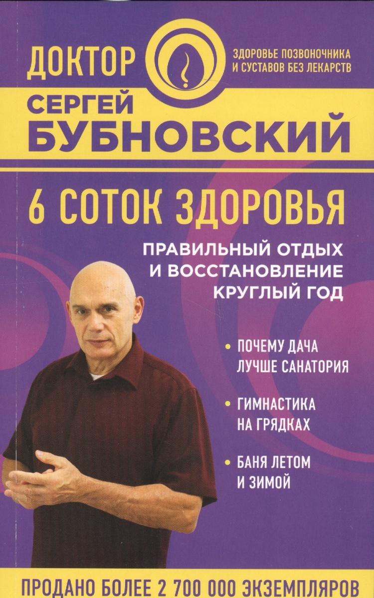 Книга 6 соток здоровья. Правильный отдых и восстановление круглый год. Бубновский С.