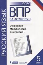 ВПР. Русский язык. 5 класс. Орфоэпия. Морфология. Синтаксис