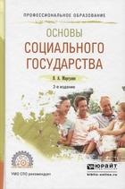 Основы социального государства. Учебное пособие для СПО