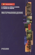 Материаловедение. Учебник