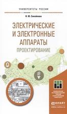 Электрические и электронные аппараты. Проектирование. Учебное пособие