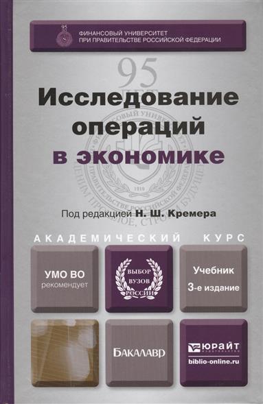Исследование операций в экономике. Учебник для академического бакалавриата. 3-е издание, переработанное и дополненное