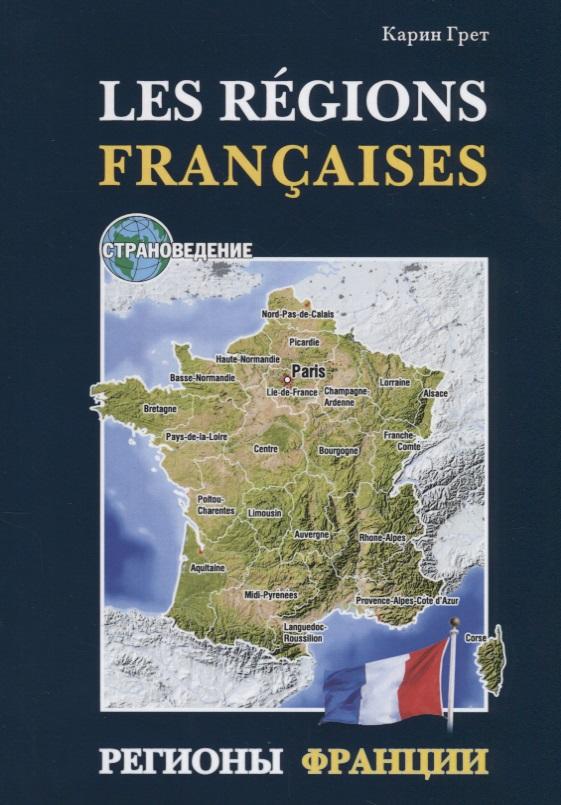 Les regions Francaises / Регионы Франции (на французском языке)