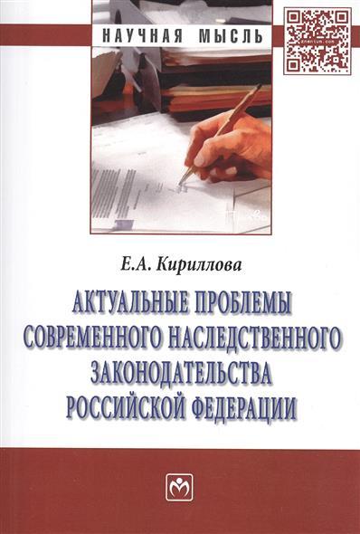 Актуальные проблемы современного наследственного законодательства Российской Федерации: Монография