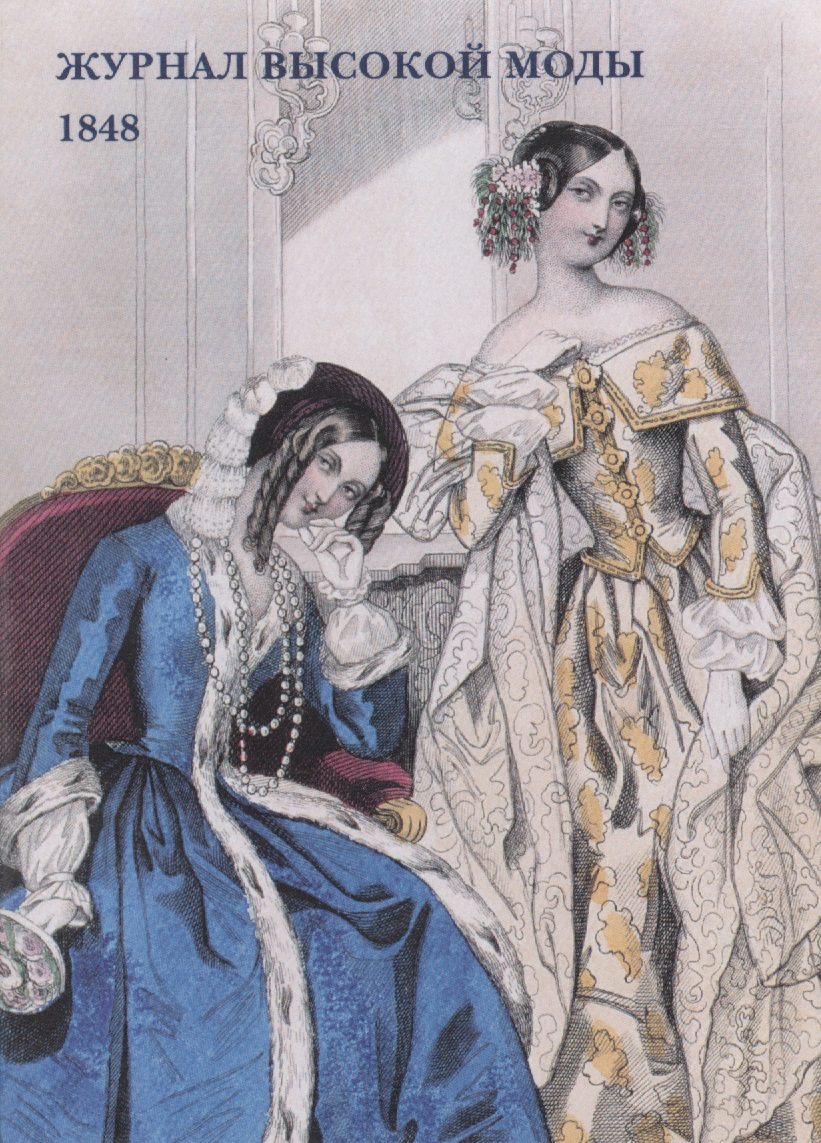 Журнал высокой моды. 1848. Набор открыток