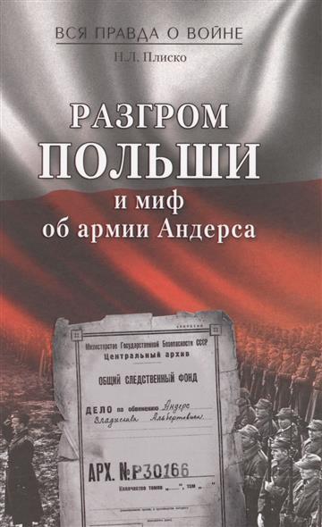 Плиско Н. Разгром Польши и миф об армии Андерса