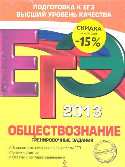 ЕГЭ 2013. Обществознание. Математика. Русский язык. Тренировочные задания (комплект из 3 книг)