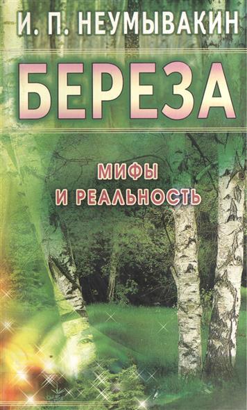 Неумывакин И. Береза Мифы и реальность ISBN: 5885034362