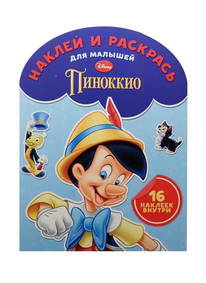 Шульман М. (ред.) Наклей и раскрась для самых маленьких № НРДМ 1509 (Классические персонажи Disney) 16 наклеек внутри раскраски эгмонт классические персонажи disney раскрась наклей отгадай 3