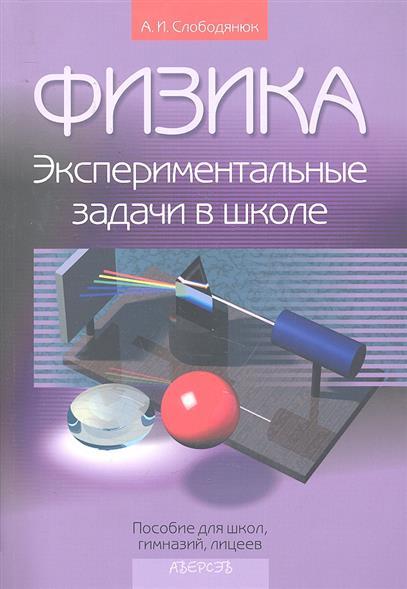 Физика Экспериментальные задачи в школе