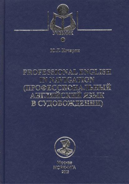 Кочарян Ю. Professional English in Navigation (Профессиональный английский язык в судовождении). Учебное пособие