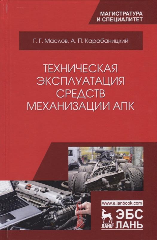 Техническая эксплуатация средств механизации АПК