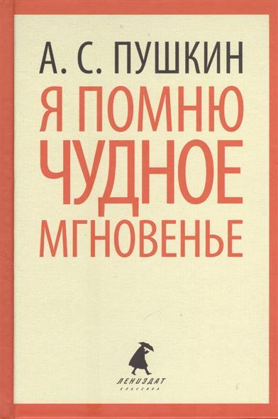Пушкин А.: Я помню чудное мгновенье. Стихотворения