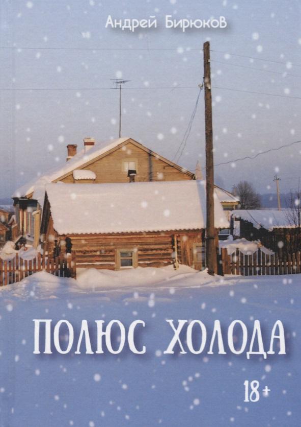 Бирюков А. Полюс холода андрей бирюков полюс холода