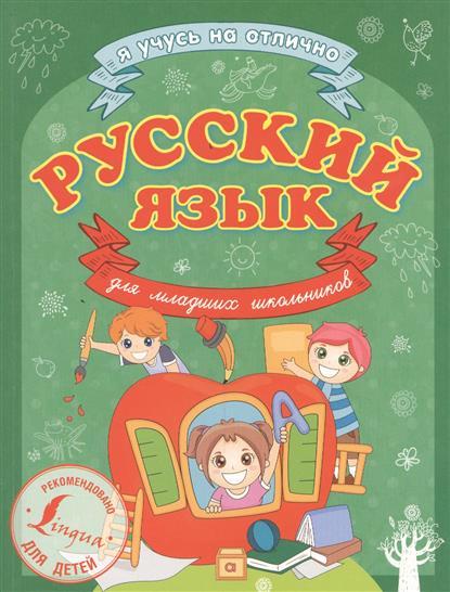 Матвеев С. Русский язык для младших школьников
