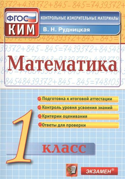 Рудницкая В.: Математика. 1 класс. Подготовка к итоговой аттестации