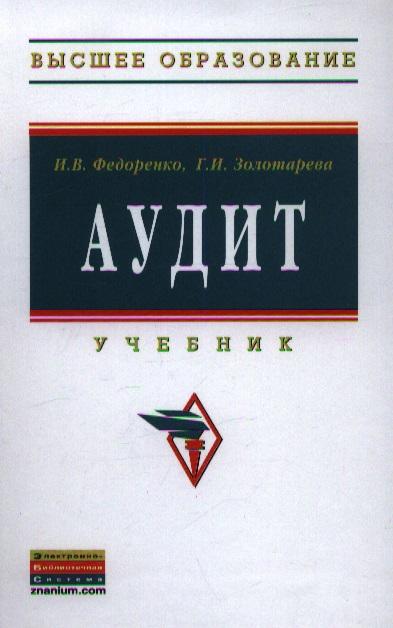 Федоренко И., Золотарева Г. Аудит. Учебник аудит учебник