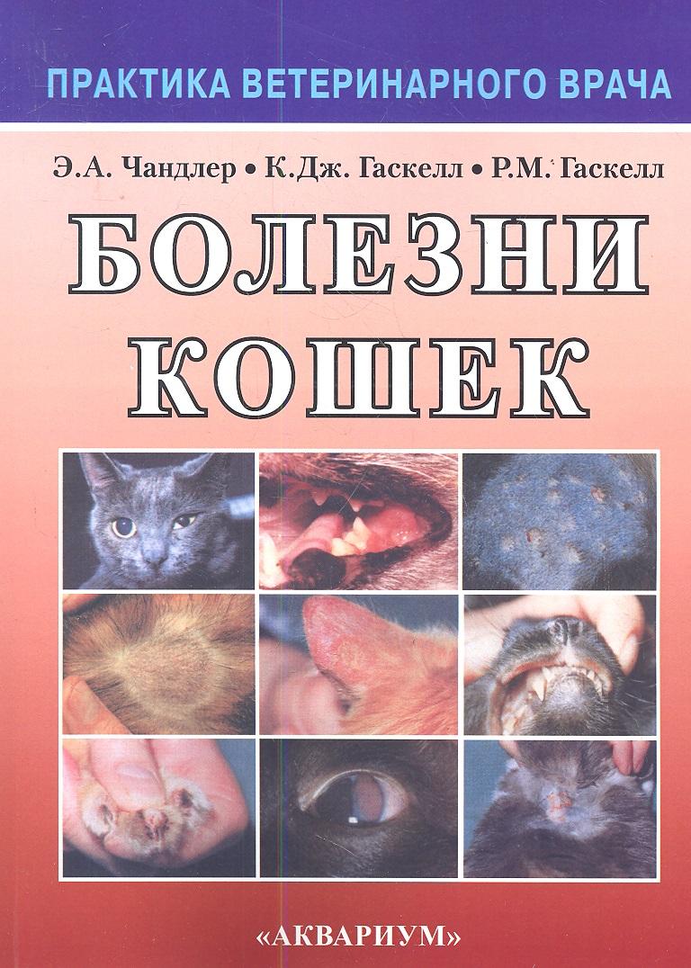 Чандлер Э., Гаскелл К., Гаскелл Р. Болезни кошек. Второе издание
