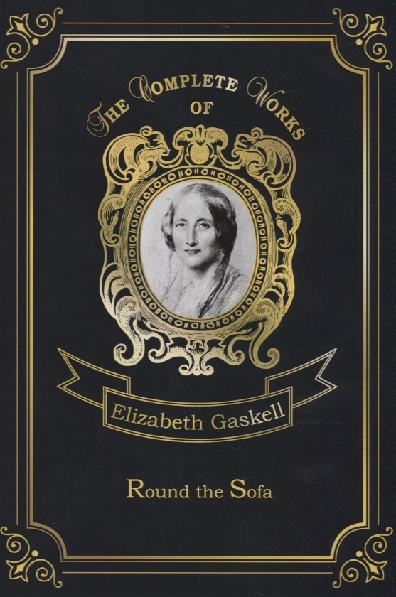 Gaskell E. Round the Sofa ISBN: 9785521077175 gaskell e c mr harrison