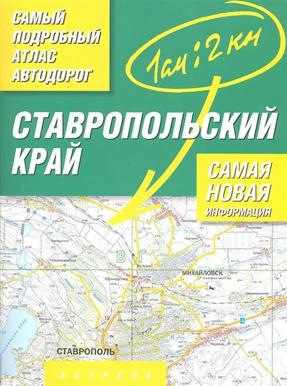 Притворов А. Самый подробный атлас а/д Ставропольский край