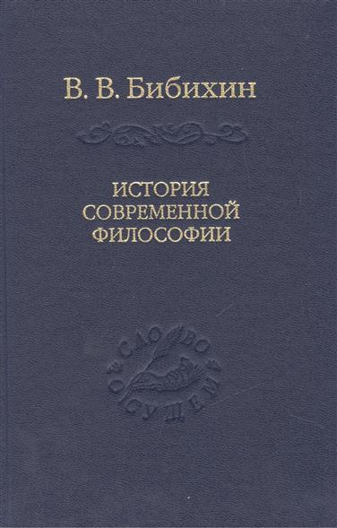 Бибихин В. История современной философии (единство философской мысли)