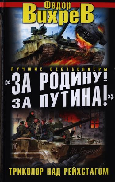 """""""За Родину! За Путина!"""" Триколор над Рейхстагом"""