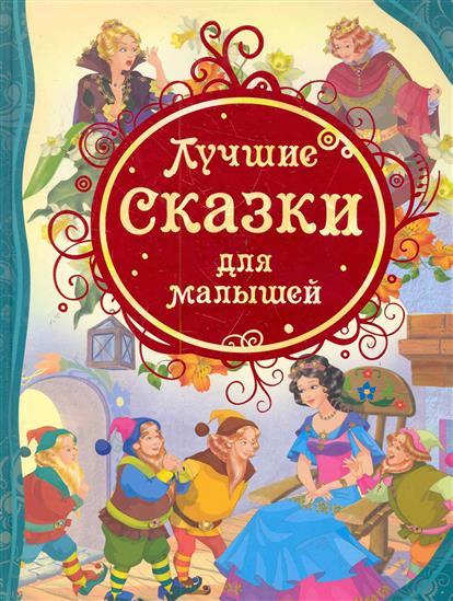 Рябченко В. (ред.) Лучшие сказки для малышей
