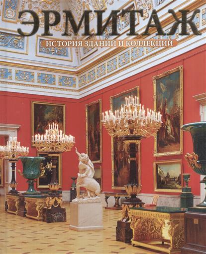 Добровольский В. Эрмитаж. История зданий и коллекций. Альбом в и добровольский die eremitage interieurs