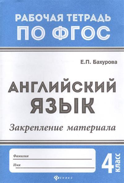 Бахурова Е. Английский язык. Закрепление материала. 4 класс