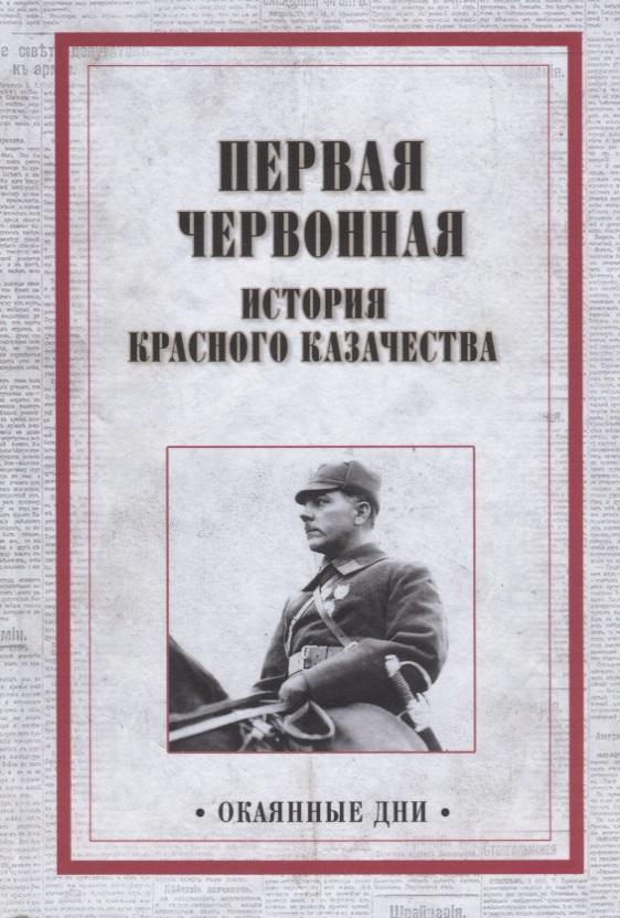 Дубинский Н., Савко Н. Первая червонная. История красного казачества