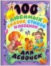 100 любимых сказок стихов и песенок для девочек