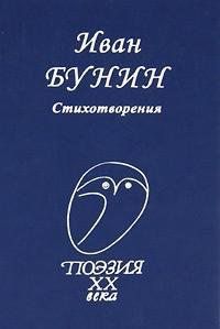 Бунин И. Бунин Стихотворения бунин и иван алексеевич бунин