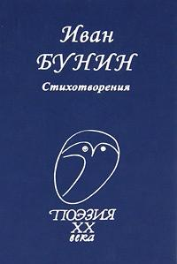 цены Бунин И. Бунин Стихотворения ISBN: 5255013528