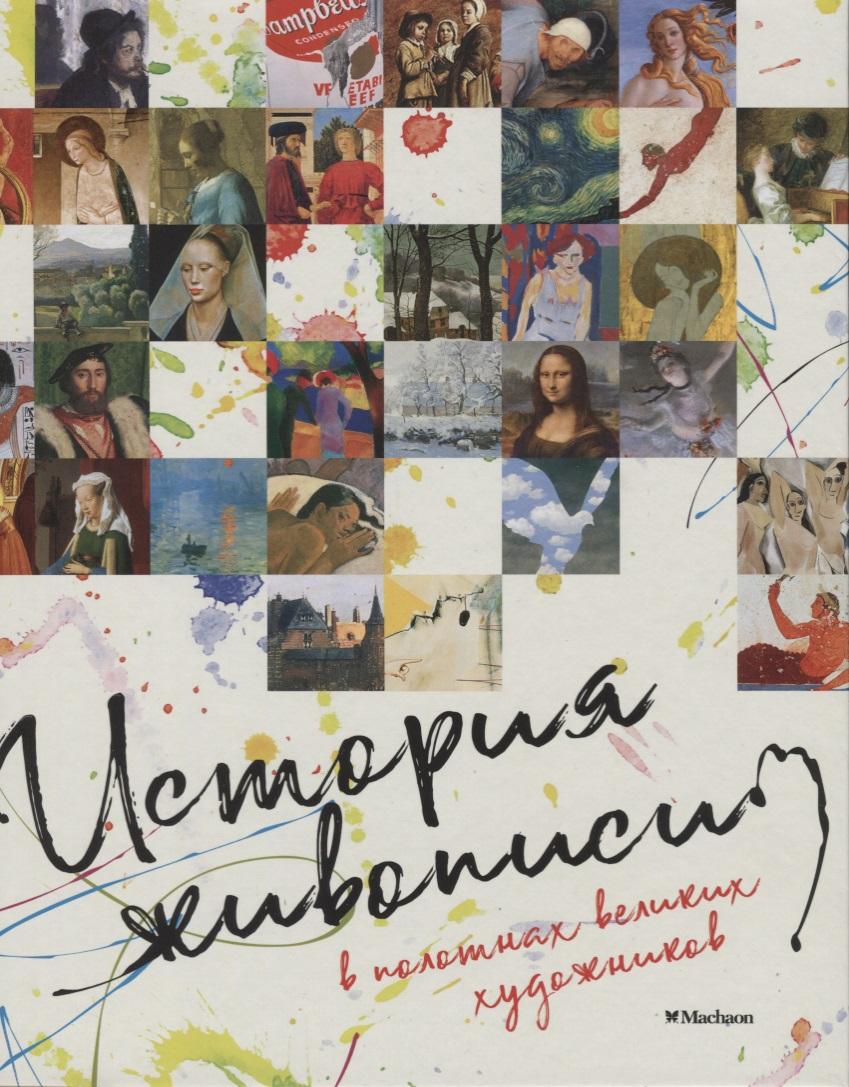 Красновская О. (ред.) История живописи в полотнах великих художников 1180 30
