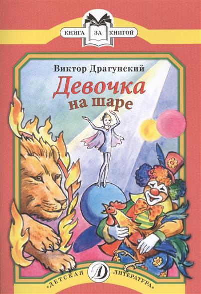 Драгунский В. Девочка на шаре. Рассказы виктор драгунский девочка на шаре