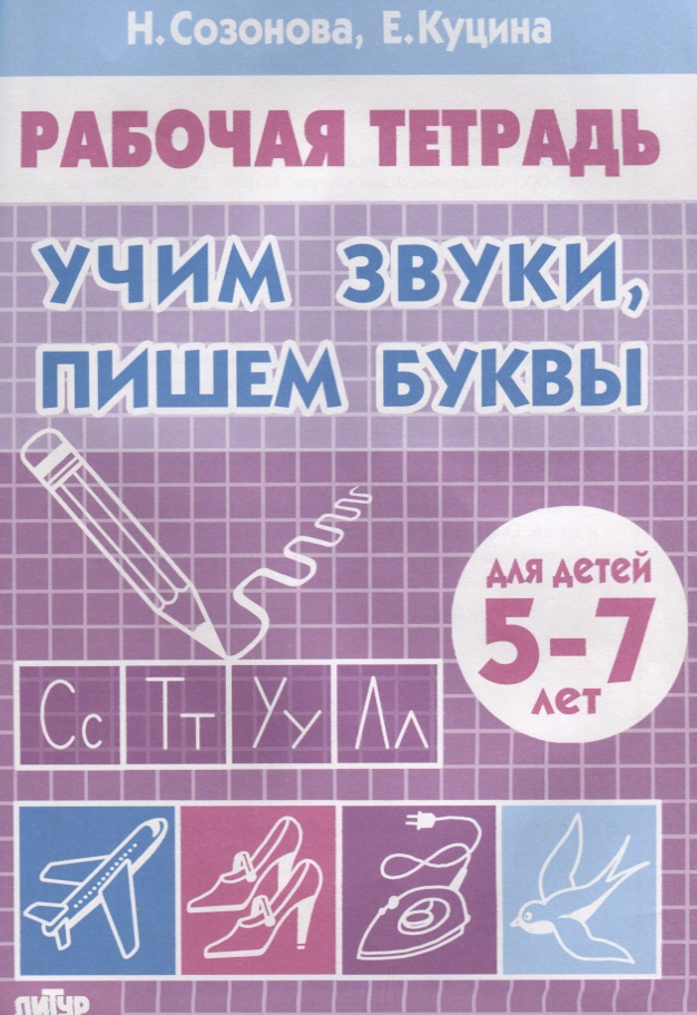 Созонова Н., Куцина Е. Учим звуки, пишем буквы. Рабочая тетрадь для детей 5-7 лет