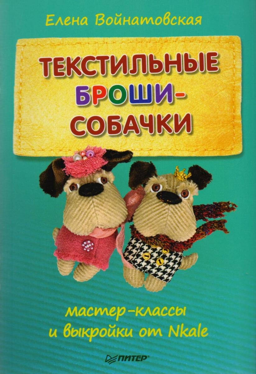 Текстильные броши-собачки: мастер-класс и выкройки от Nkale от Читай-город