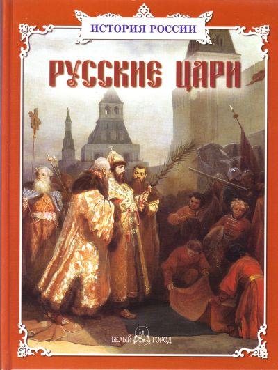 Толстиков А. Русские цари ISBN: 9785779314121 николай толстиков без креста