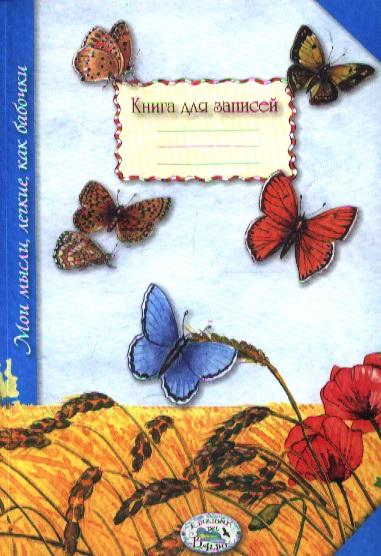 Книга для записей. Мои мысли, легкие, как бабочки от Читай-город