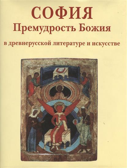 София Премудрость Божия в древнерусской литературе и искусстве