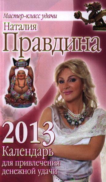Календарь для привлечения денежной удачи на 2013