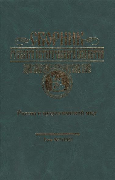 Сборник русского исторического общества № 7 (155). Россия и мусульманский мир