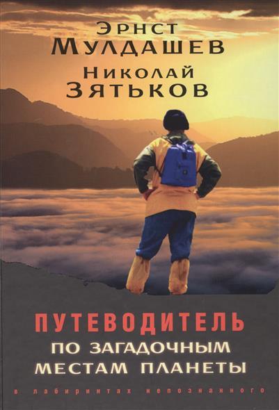 Путеводитель по загадочным местам планеты