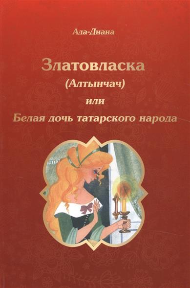 Златовласка (Алтынчач) или Белая дочь татарского народа