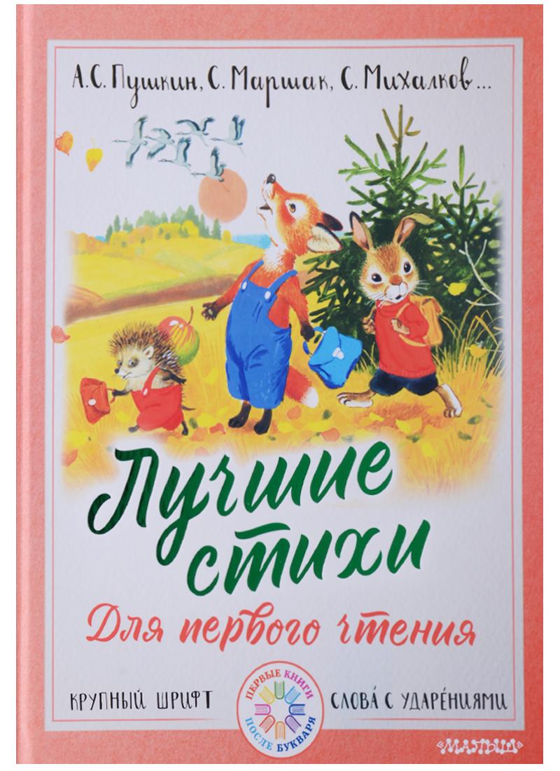 Пушкин А,, Маршак С., Михалков С. Лучшие стихи для первого чтения эксмо стихи детям а с пушкин