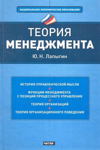 Лапыгин Ю. Теория менеджмента юрий николаевич лапыгин стратегическое развитие организации