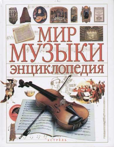 Мир музыки Энциклопедия
