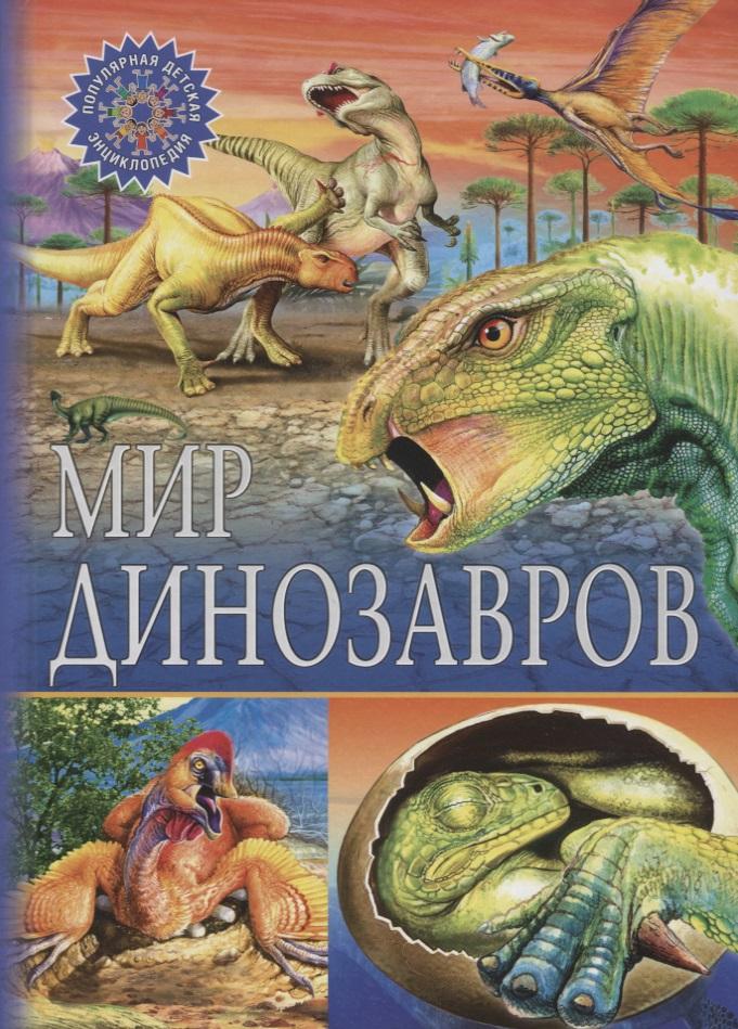 Феданова Ю., Скиба Т. (ред.) Мир динозавров скиба т феданова ю ред большая детская энциклопедия динозавров