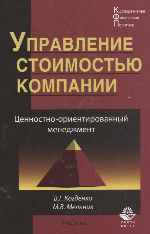 Книга Управление стоимостью компании. Ценностно-ориентированный менеджмент. Учебник. Когденко В., Мельник М.